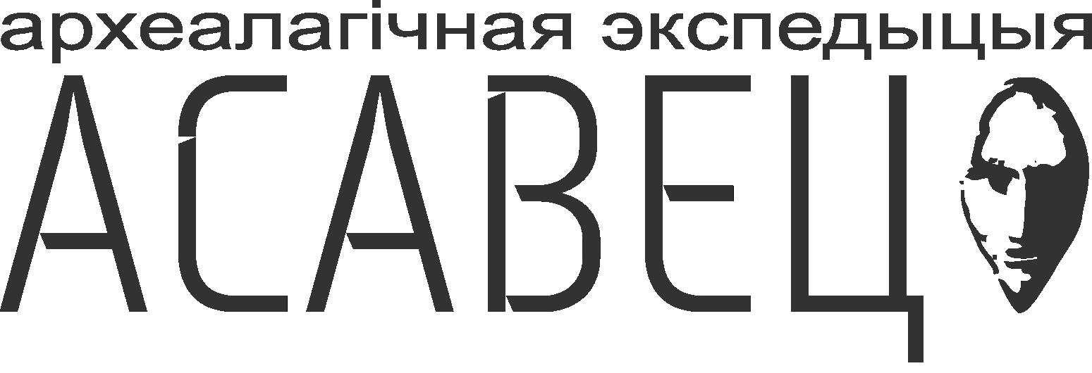 АСАВЕЦ
